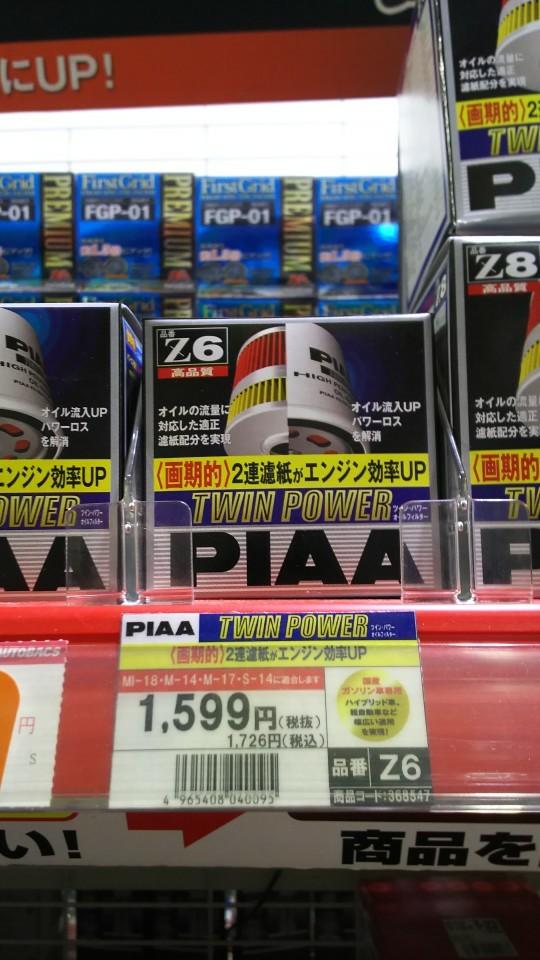 PIAA TWINPOWERオイルフィルターZ6