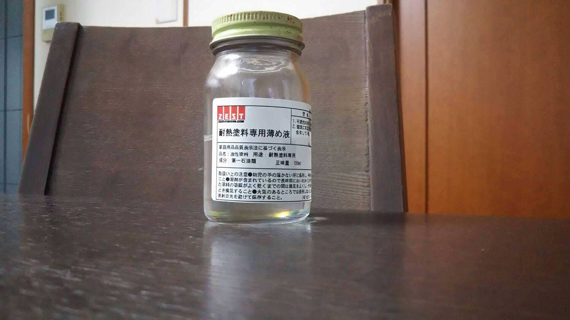 おもしろ塗装工房 プロ仕様の耐熱塗料【専用薄め液】 100mlP06Dec14