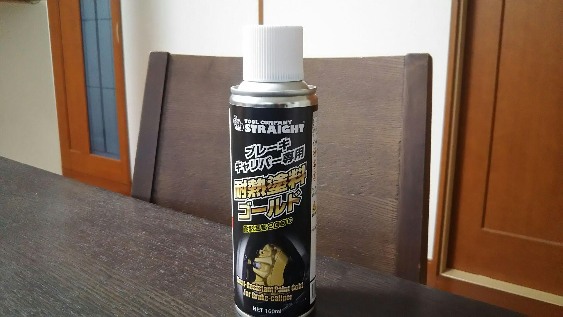 整備工具のストレート 耐熱塗料ゴールド(ツヤあり)160ml ブレーキキャリパー専用
