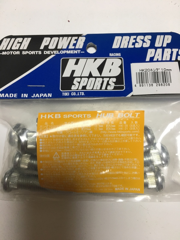 HKB SPORTS ロングハブボルト 10mm