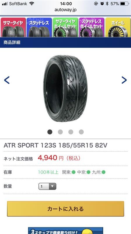 ATR Sports 123S 185/55R15