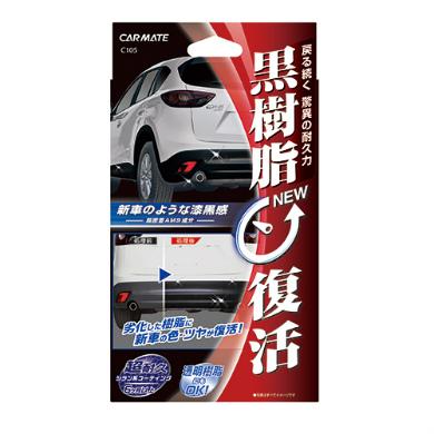 CAR MATE / カーメイト 黒樹脂復活コーティング / C105