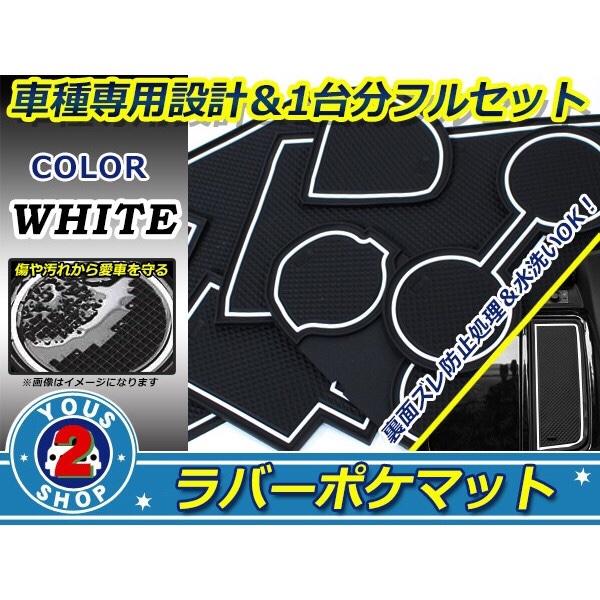 不明 ソリオ MA26S MA36S専用 ドアポケット テーブル 収納ケースの ラバーマット ゴムマット 全16P  ホワイト