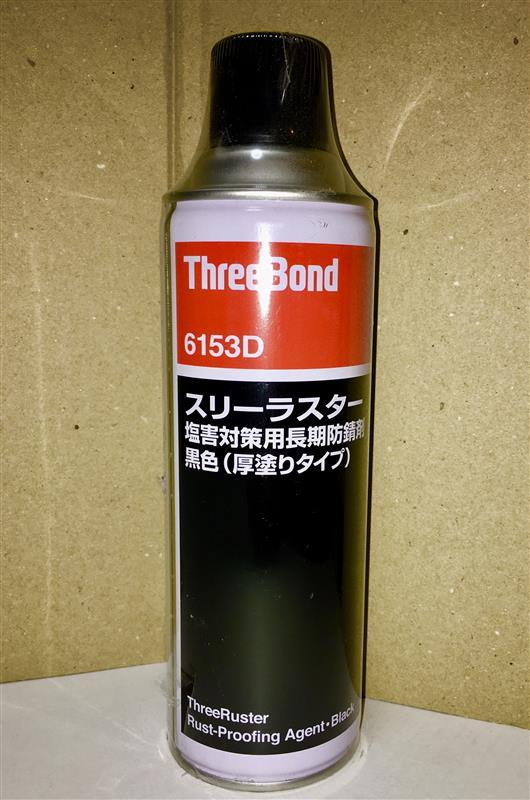 ThreeBond スリーラスター