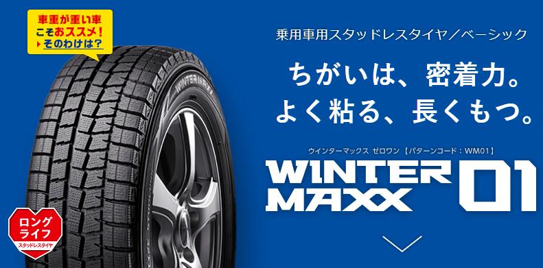 DUNLOP WINTER MAXX WINTER MAXX 01 245/40R18