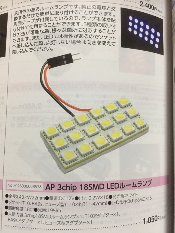 ASTRO PRODUCTS 3chip 18SMD LEDルームランプ