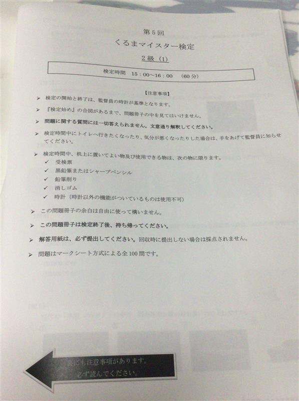 一般社団法人 日本マイスター検定協会 第5回 くるまマイスター検定 2級(1)問題用紙