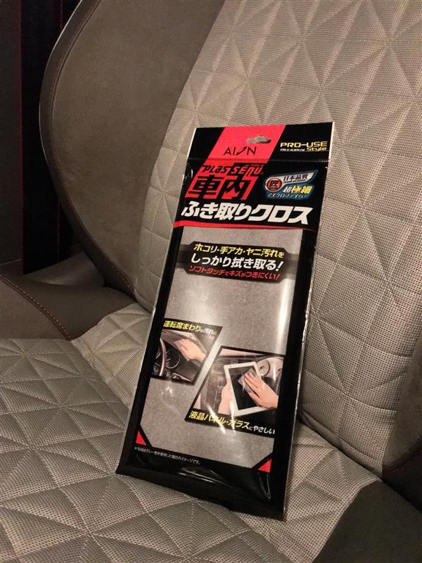 AION プラスセーヌ プロユーススタイル 車内用ふき取りクロス