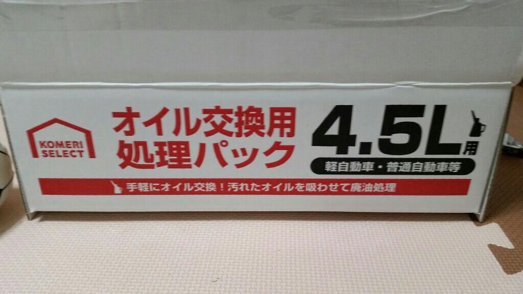 KOMERI SERECT オイル交換用処理パック 4.5リットル