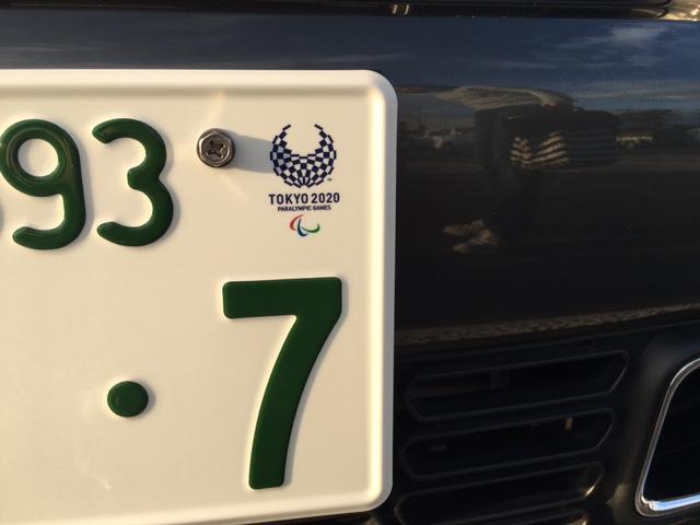 国土交通省 オリンピックパラリンピックナンバー