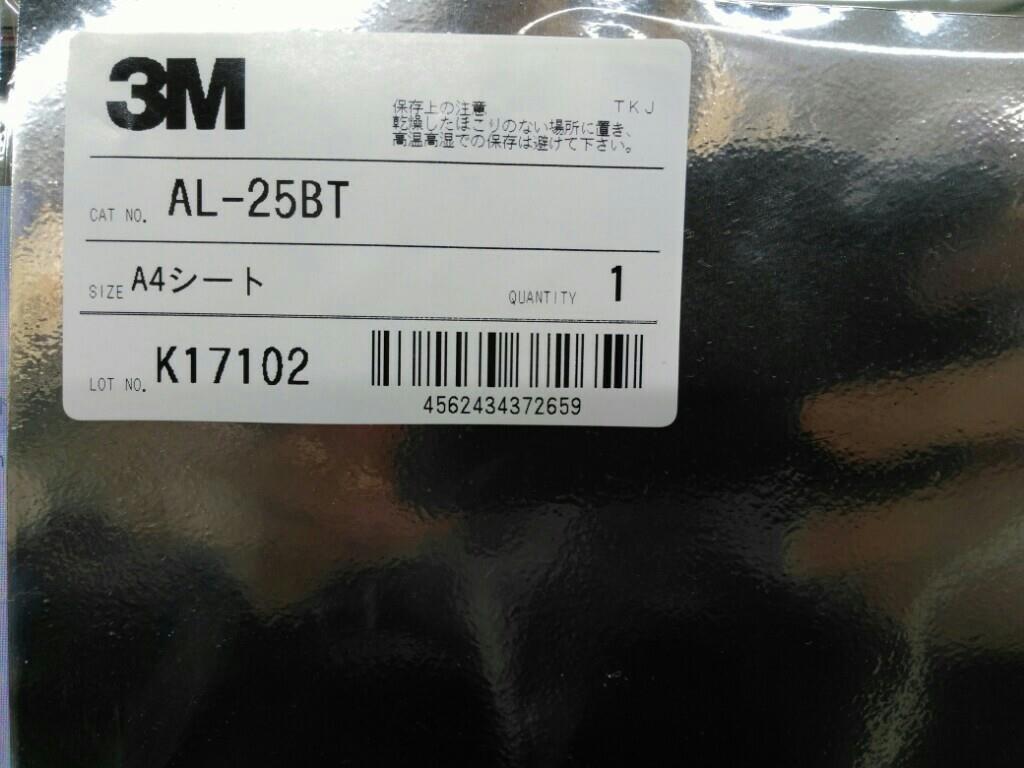 3M / 住友スリーエム 導電性アルミ箔テープ