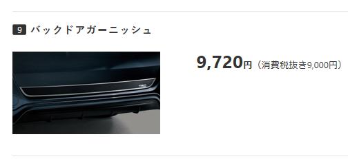 TRD / トヨタテクノクラフト エスクァイア バックドアガーニッシュ