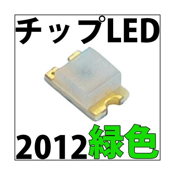 LEDジェネリック LED SMD チップ 緑色2012