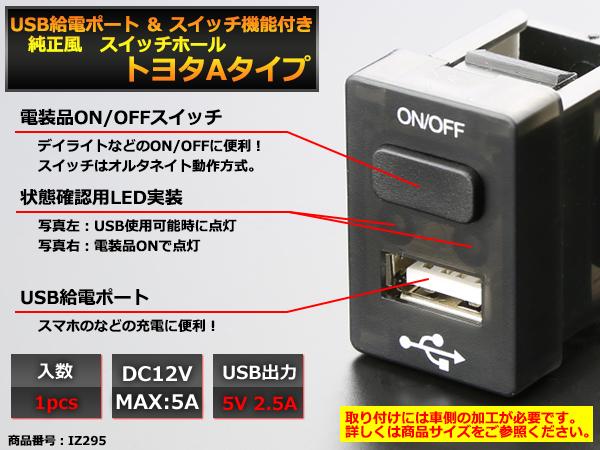 ノーブランド USB給電 スイッチ