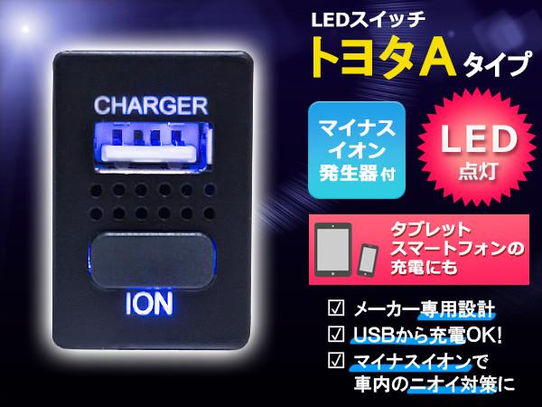 ノーブランド 消臭 マイナスイオン+USBポート