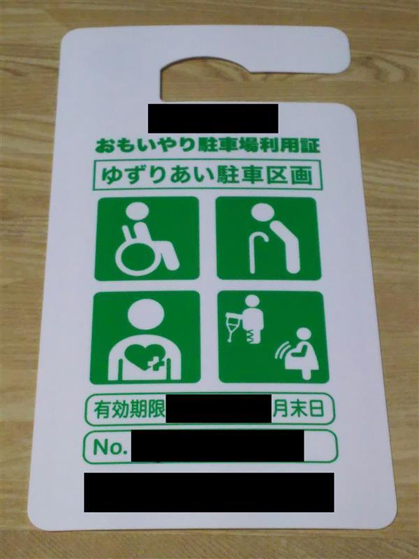 各自治体 おもいやり駐車場利用証
