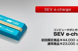 SEV / ダブリュ・エフ・エヌ e-charge