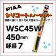 PIAA WSC45W シリコートスノーワイパーブレード 450mm