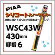 PIAA WSC43W シリコートスノーワイパーブレード 430mm