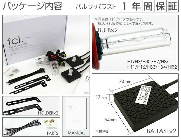 fcl H11 HIDキット 35W【超薄型バラスト】