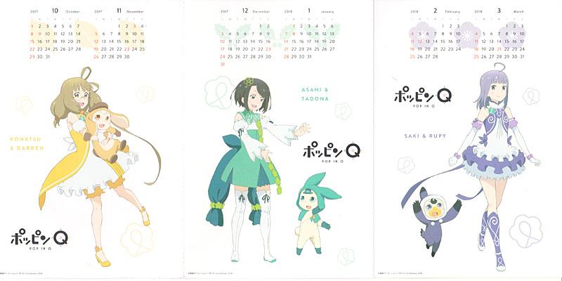 東映アニメーション ポッピンQ 2017年度カレンダー