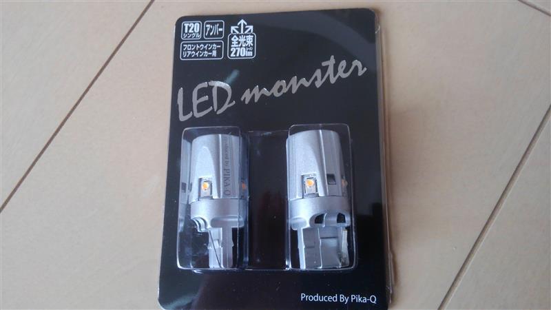 ピカキュウ LED MONSTER 270LM T20 アンバー