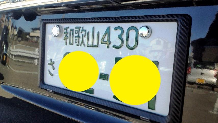 SEIWA ナンバーフレーム