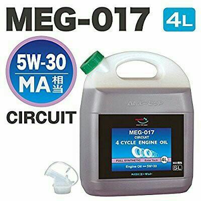 株式会社エーゼット AZ MEG-017 バイク用 4Tエンジンオイル5W-30/MA相当 4L (CIRCUIT/EsterTech) FULLY SYNTHETIC化学合成油