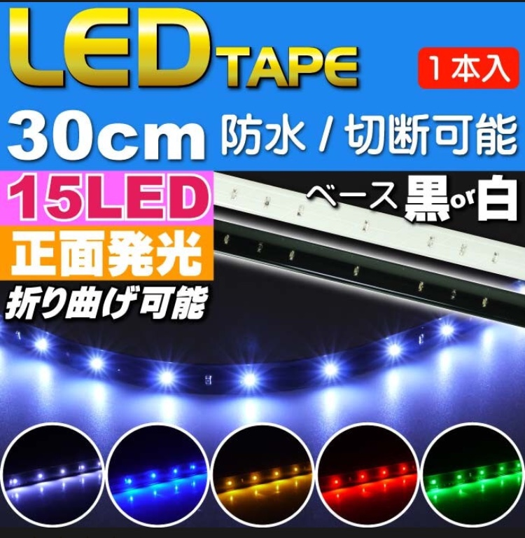 ASE WORLD LEDテープ 正面発光