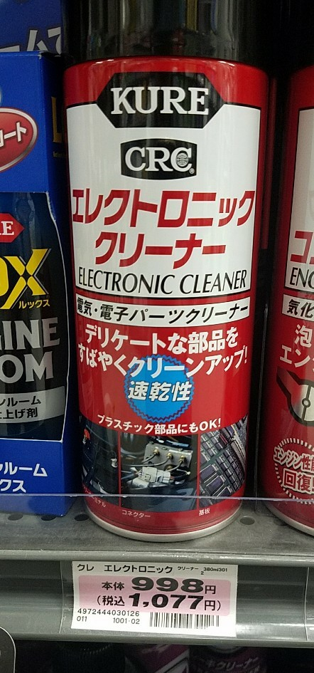 KURE / 呉工業 エレクトロニッククリーナー
