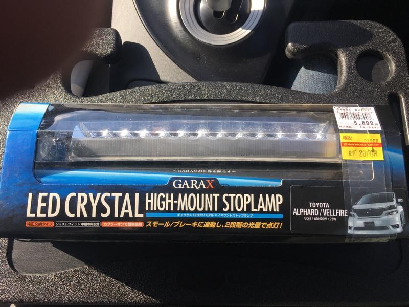 K'spec LEDクリスタル ハイマウントストップランプ