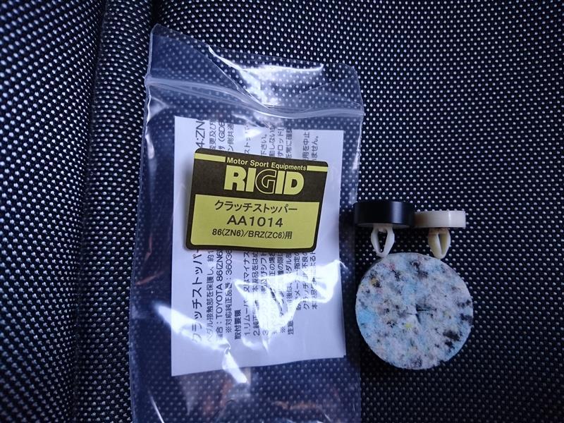 ALPHA / RIGID クラッチストッパー