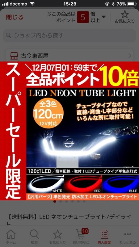 不明 LED ネオンチューブライト/デイライト