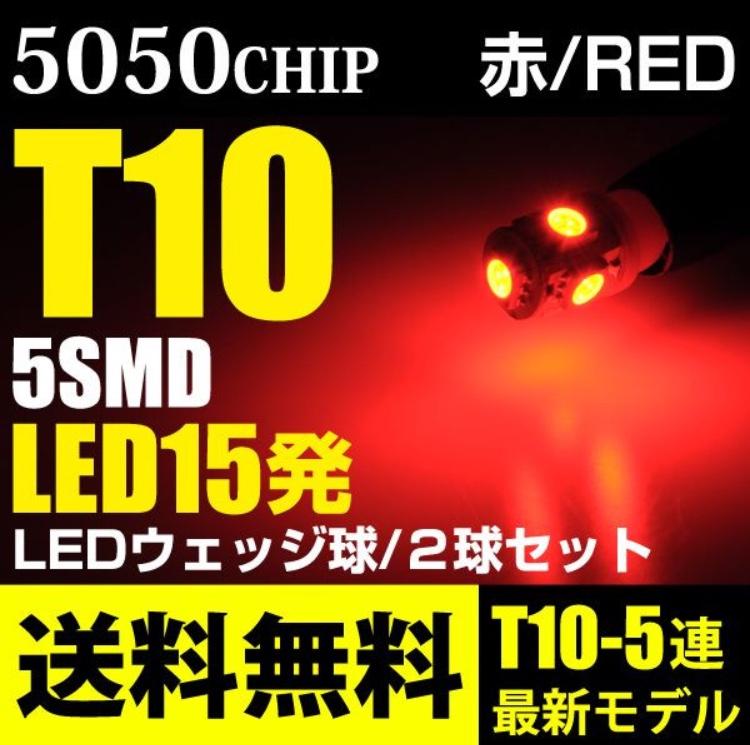 REIZ TRADING T10 5050チップ
