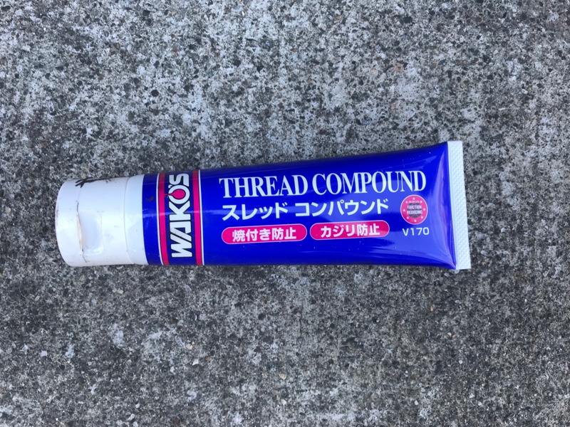WAKO'S THC / スレッドコンパウンド チューブ