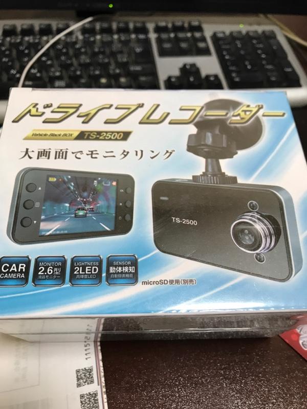 ゲームセンター ドライブレコーダーTS-2500