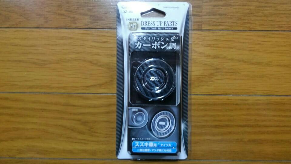 CAR MATE / カーメイト ドレスアップパーツ プッシュスイッチリング用 スズキ用A  カーボン調ブラックDZ190