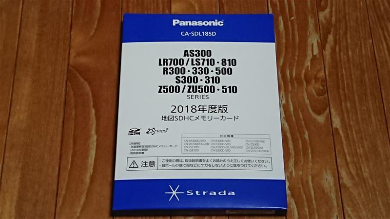 Panasonic Strada 2018年度版 地図SDHCメモリーカード