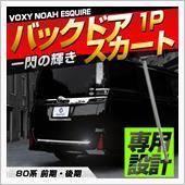 シェアスタイル ヴォクシー 80系 ノア 80系 後期 バックドアスカート