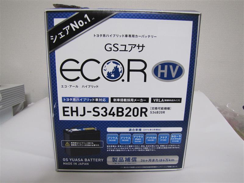 GS YUASA EHJ-S34B20R