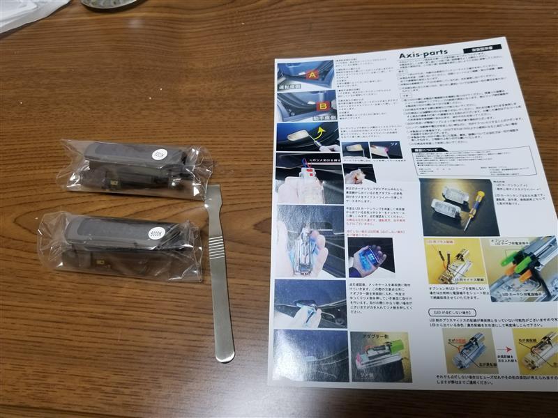 AXIS-PARTS 車種別専用LEDカーテシランプ 6000K