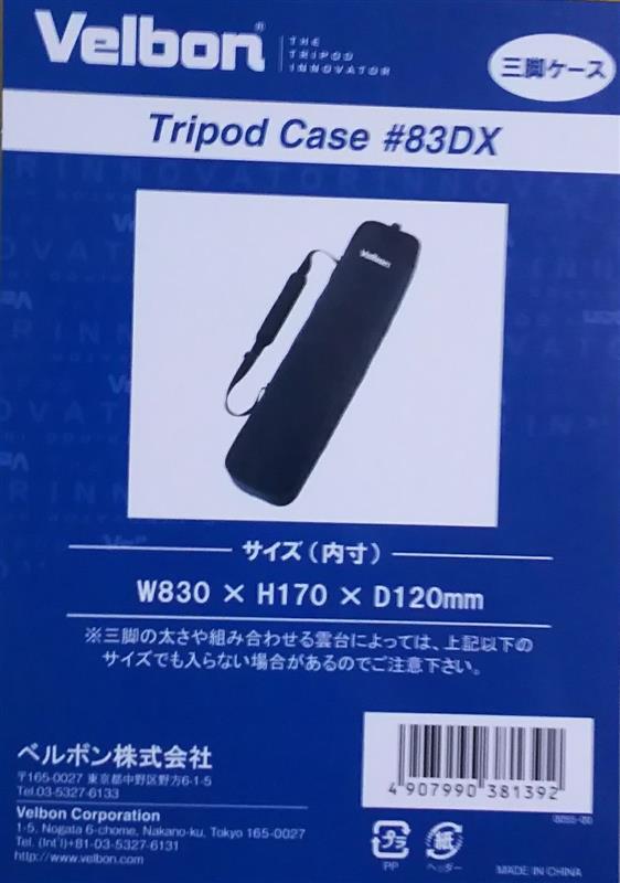 ベルボン 三脚ケース 83DX