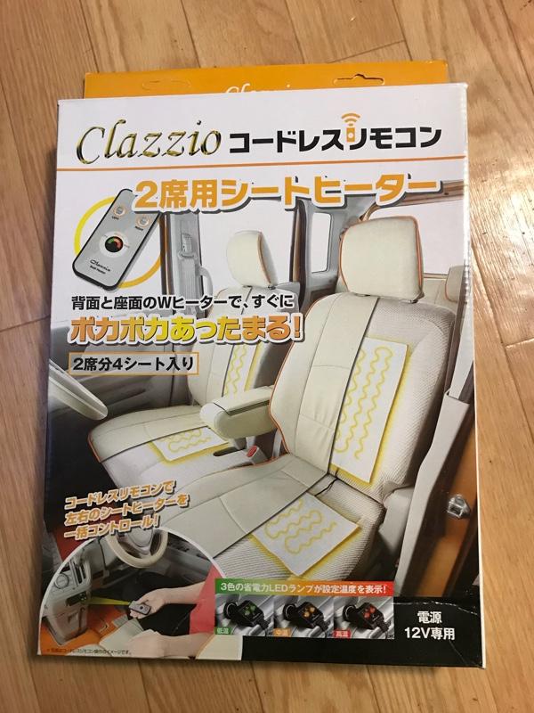 Clazzio / ELEVEN INTERNATIONAL 2座席用シートヒーター