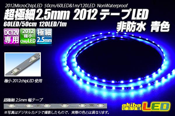 ノーブランド 超極細2.5mm 2012テープLED 非防水 青色 50cm