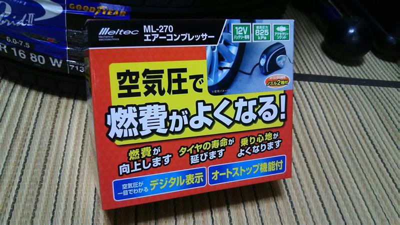 アットマックス@  【大自工業 Meltec メルテック】 エアコンプレッサー 【ML-270】