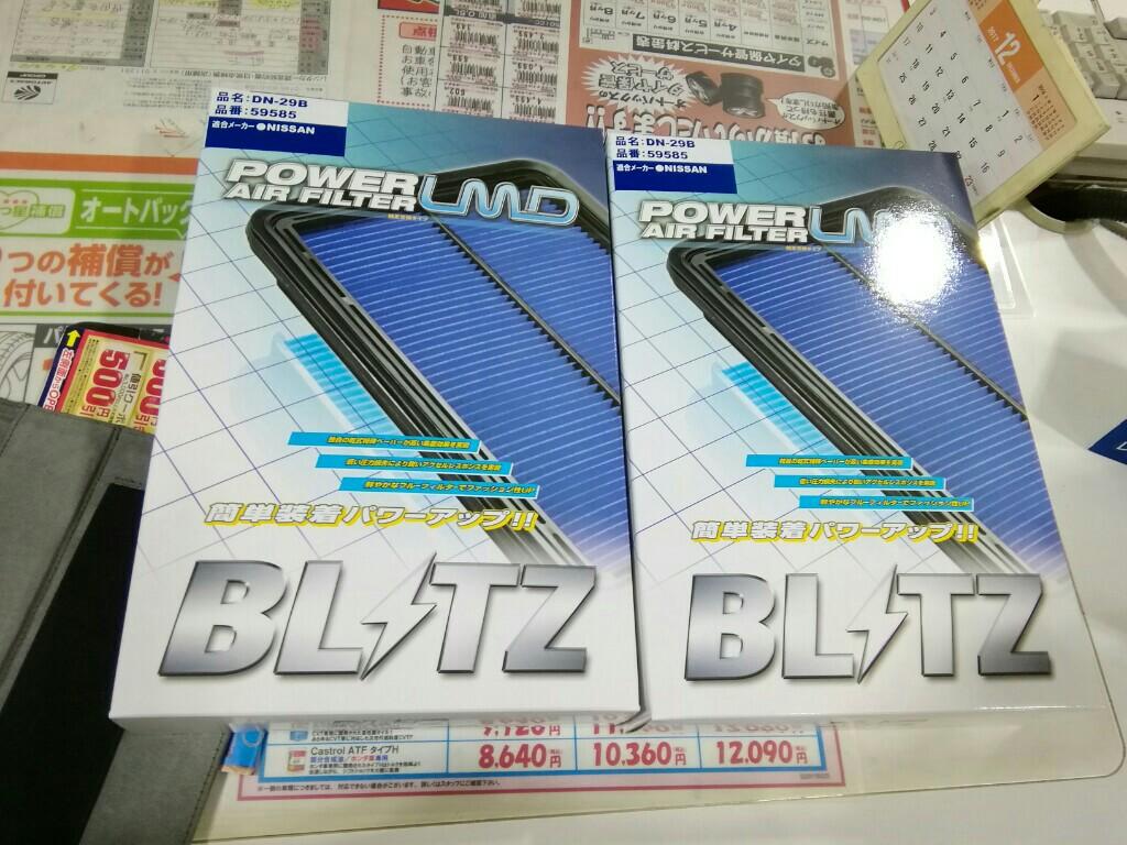 BLITZ POWER AIR FILTER LMD