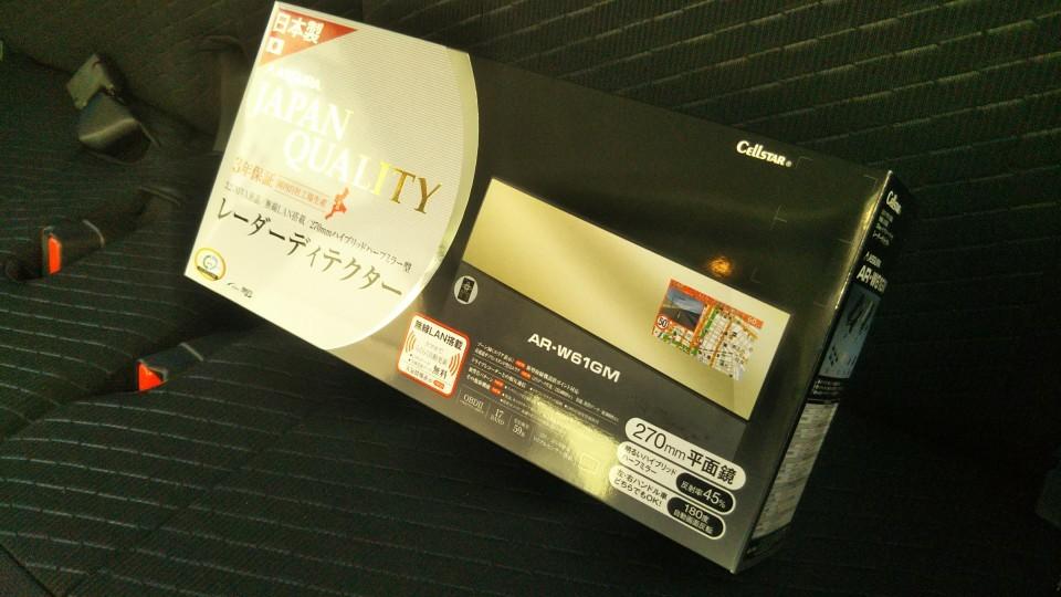 CELLSTAR ASSURA ARシリーズ AR-W61GM