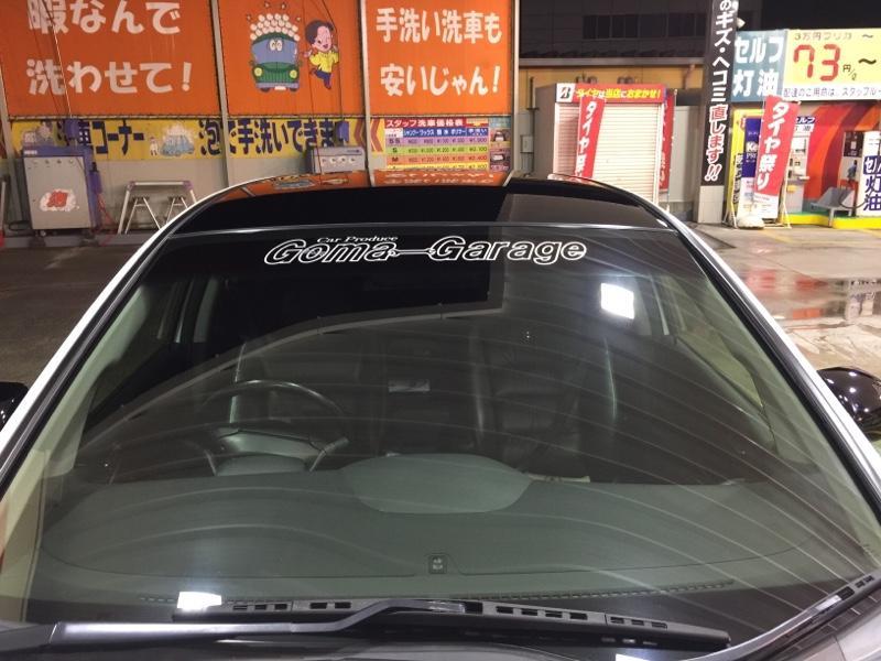 Goma-Garage ショップステッカー