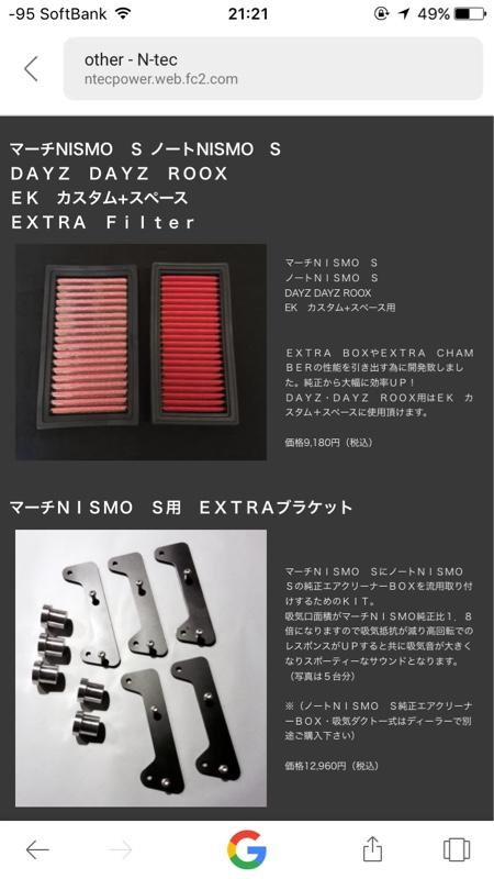 N-tec EXTRA filter