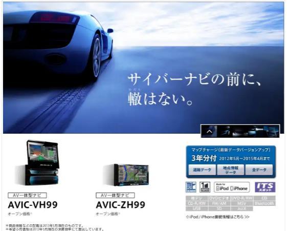 PIONEER / carrozzeria carrozzeria AVIC-VH99